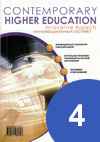 Contemporary Higher Education: Innovative Aspects, No. 4, 2019