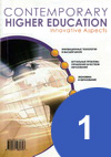 Contemporary Higher Education: Innovative Aspects,  № 1, 2015