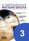 Contemporary Higher Education: Innovative Aspects, №3, 2010